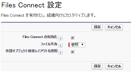 Files Connect 設定