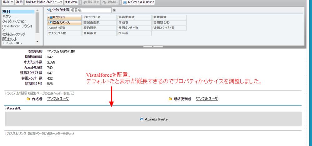 Azureを使ってSalesforceでAIを活用する ~後編~ - TECH BLOG