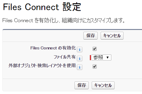0. Files Connect 設定.png