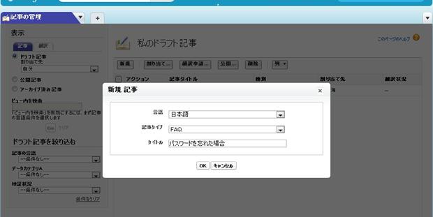 記事の管理 - Service Cloud コンソール