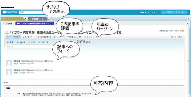 Service Cloud コンソール2