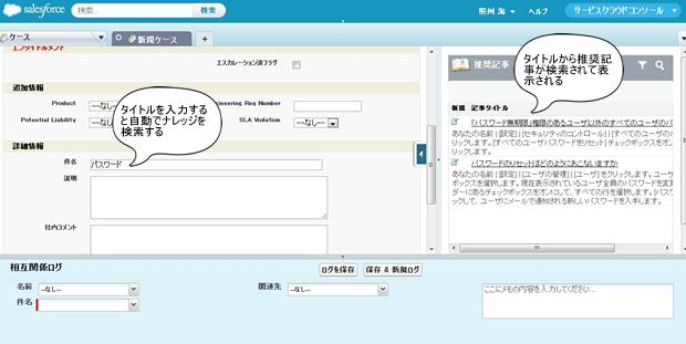 ケースの編集  新規ケース - Service Cloud コンソール1