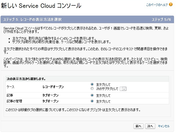 新しい Service Cloud コンソール ~ Salesforce - Developer Edition (4)