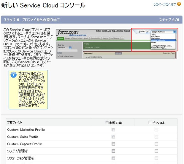 新しい Service Cloud コンソール ~ Salesforce - Developer Edition (5)