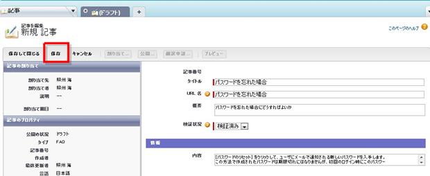 記事を編集   ドラフト  - Service Cloud コンソール