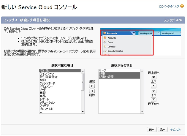新しい Service Cloud コンソール ~ Salesforce - Developer Edition (3)