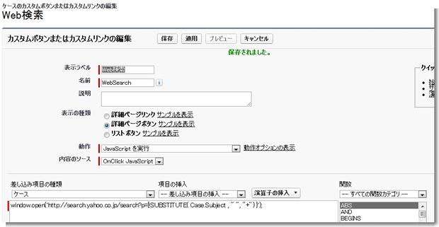 ケースのカスタムボタンまたはカスタムリンクの編集  Web検索 ~ Salesforce - Developer Edition (1)