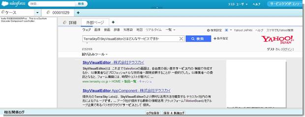 外部ページ - Service Cloud コンソール