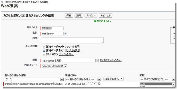 ケースのカスタムボタンまたはカスタムリンクの編集  Web検索 ~ Salesforce - Developer Edition