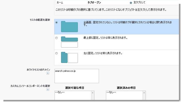 アプリケーション  サービスクラウドコンソール ~ Salesforce - Developer Edition
