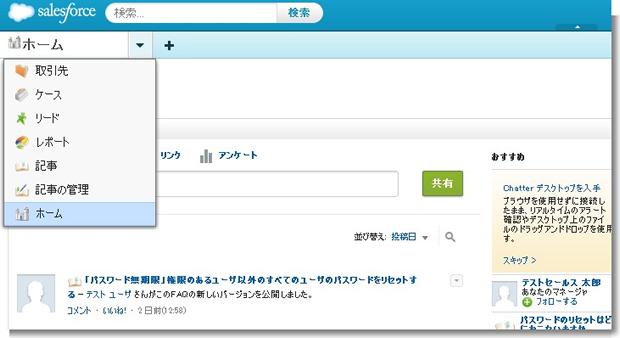 ホーム - Service Cloud コンソール