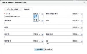 個人情報公開範囲設定