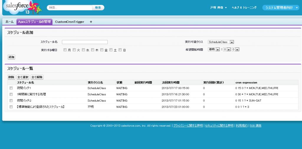 Apexスケジュール管理画面(全体)