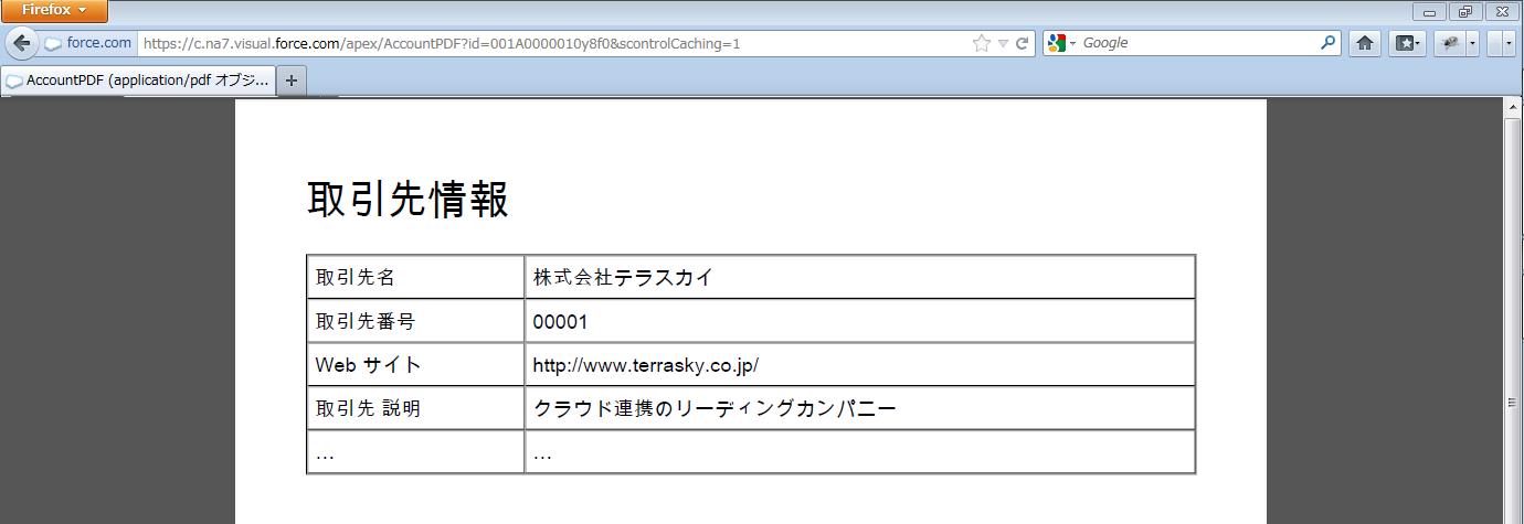取引先情報PDF