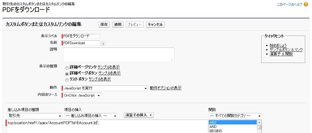 カスタムボタンの設定 - PDFをダウンロード