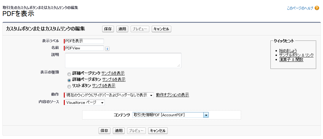 カスタムボタンの設定 - PDFを表示