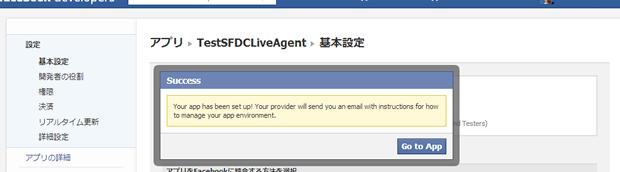 基本設定- Facebook Developers (1)