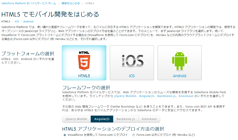 HTML5モバイル開発をはじめる