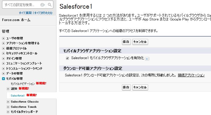 Salesforce1設定