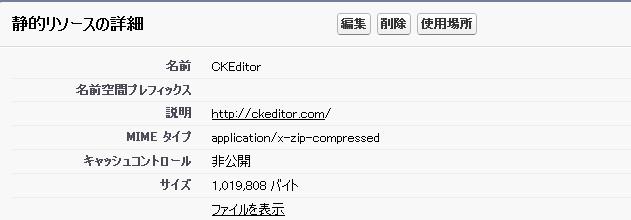 CKEditorのファイルを静的リソースにアップロード