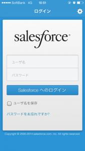 Salesforce標準のログイン画面