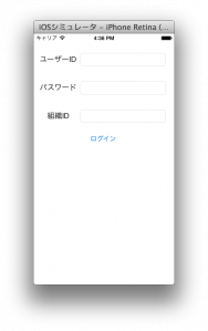 サンプルアプリスクリーンショット