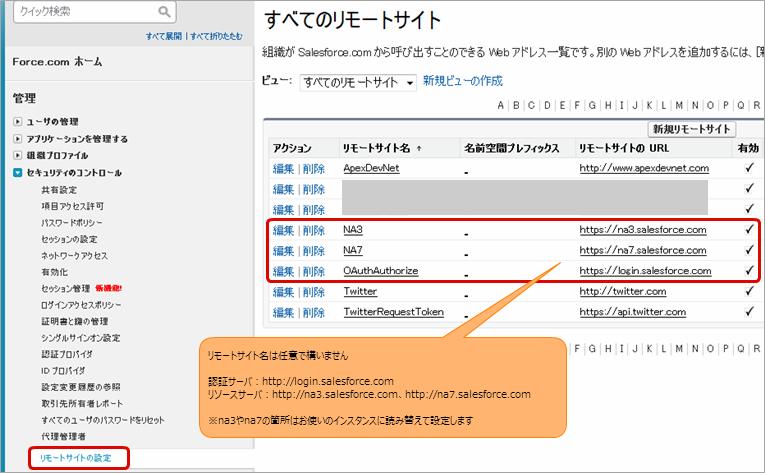 2.1.リモートサイトの設定