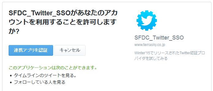 07.Twitterで連携アプリを認証