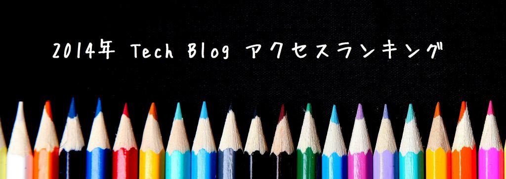 2014blog_ranking