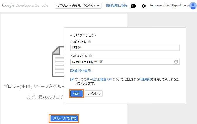 GoogleAppConsole1