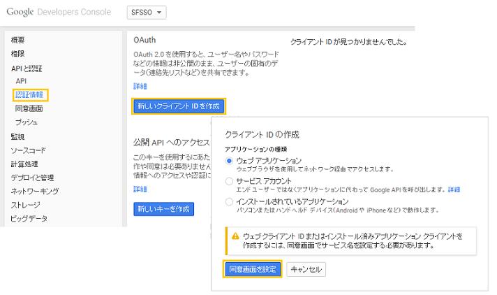 GoogleAppStartOAuth