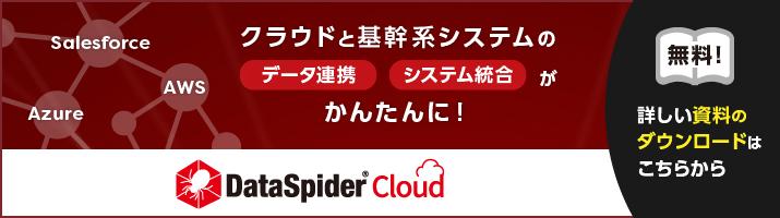 DataSpiderCloud資料ダウンロード