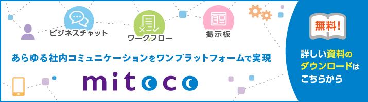 mitoco資料ダウンロード