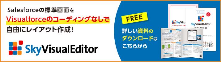 SkyVisualEditor資料ダウンロード