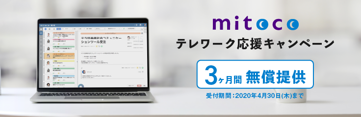 mitoco無料キャンペーン