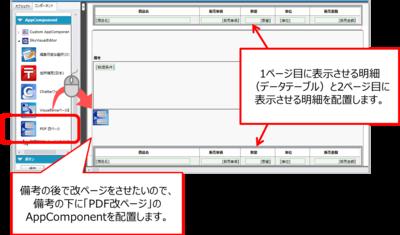 PDF改ページの配置
